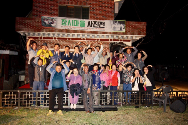 장시마을 주민들이 사진전을 자축하고 있다.