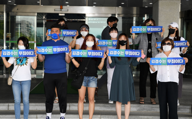 김경수 지사의 대법원 선고일인 21일 오전 김경수 지사 지지자들이 도청 앞에서 응원 플래카드를 들고 서 있다./성승건 기자/
