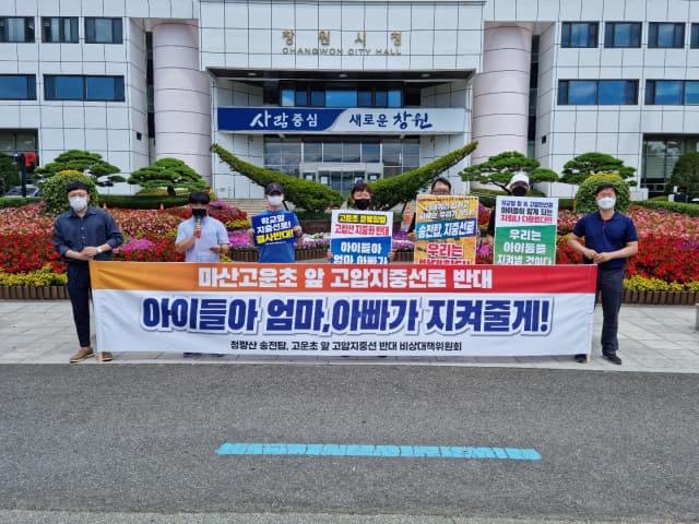 마린에시앙 입주민과 고운초 학부모들이 25일 오후 창원시청 앞에서 고압지중선로 반대를 촉구하고 있다./박준영 기자/