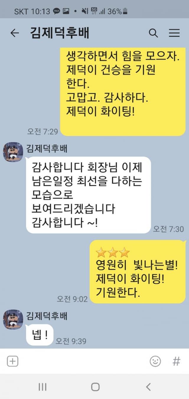 김제덕과 이상연 경한코리아 회장과의 SNS 대화.