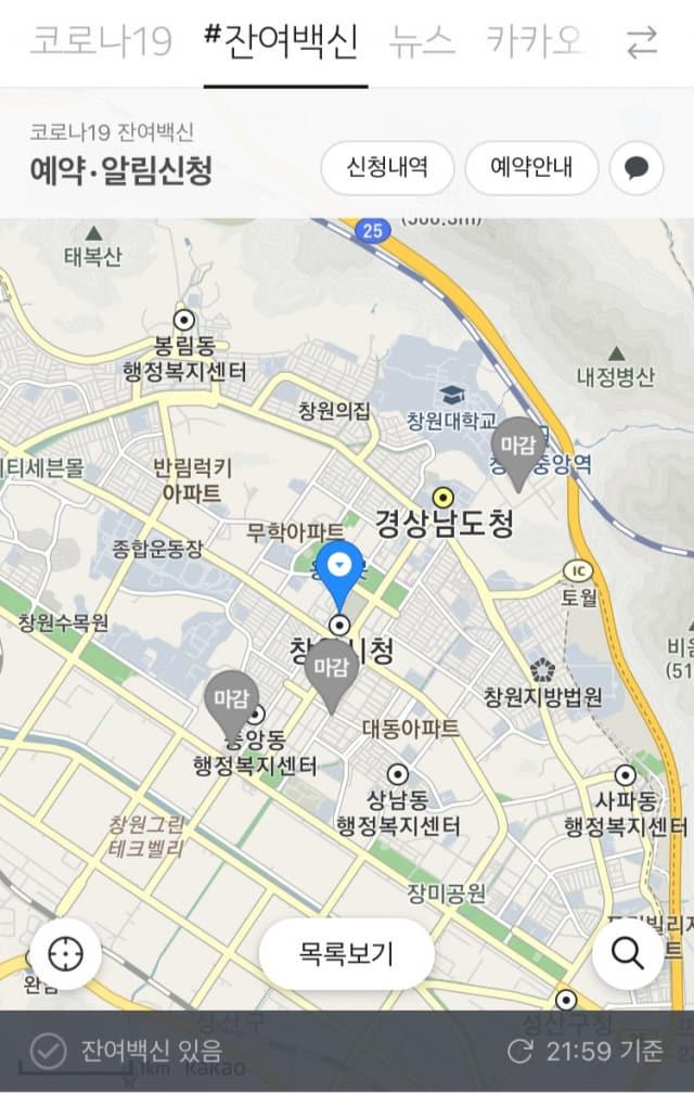 경남도 잔여백신 현황./네이버지도 캡처/