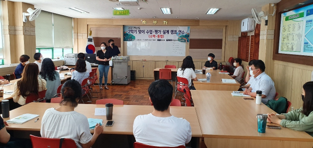 28일 창원 안남중학교에서 '2학기 맞이 수업-평가 설계 캠프'가 열리고 있다./경남교육청/