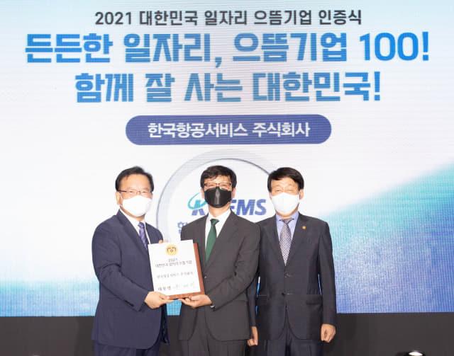 지난 27일 KAEMS(한국항공서비스)가 2021 대한민국 일자리 으뜸기업에 선정됐다./KAI/