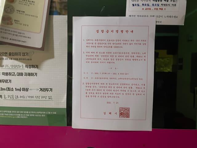 지난달 31일 김해시 먹자골목. 4단계 격상으로 영업이 중단된 노래방 등 유흥시설 곳곳에는 집합금지를 알리는 공고문이 붙어 있다.