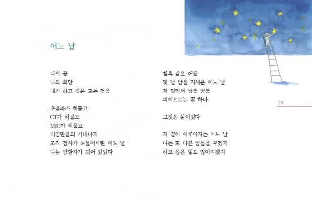 고 조현근 시인의 첫 시집 '더 아픈 사람아'에 수록된 시 어느 날.