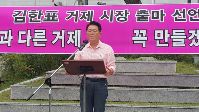 김한표 전 국회의원이 6일 거제시청 야외 소광장에서 기자회견을 갖고 내년 거제시장 선거 출마를 선언하고 있다.