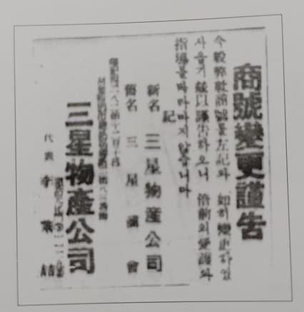 삼성상회를 삼성물산공사로 회사명을 변경한 1949년 12월 19일 광고./제일모직/