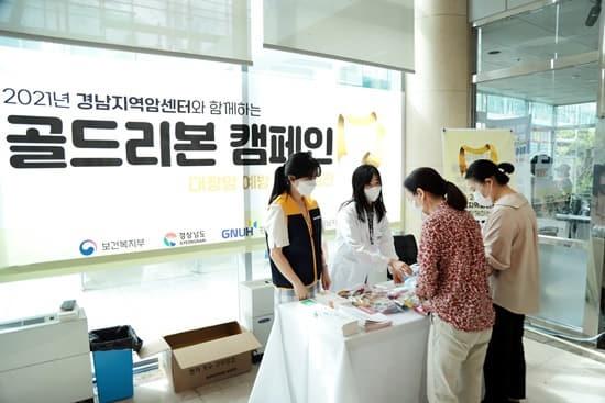 경상국립대병원 경남지역암센터가 개최한 대장암 예방 및 조기 검진을 위한 골드리본 캠페인./경상국립대병원/