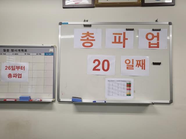 김해여객 노조가 파업한 지 20일째인 14일, 김해여객 사무실 전경. /한유진 기자/