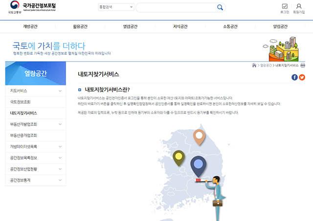 국가공간정보포털 '내토지찾기서비스' 화면