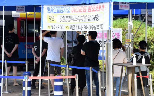 지난 추석 연휴 기간 창원시보건소 선별진료소에서 시민들이 코로나19 검사를 기다리며 줄을 서 있다./성승건 기자/