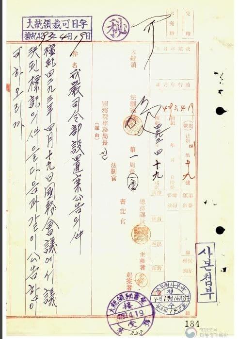1960년 4월 19일 계엄사령부 설치 공고에 친필 可晩이 보인다. 가(可)는 결재승인을, 만(晩)은 이승만의 끝이름이다./대통령기록관/
