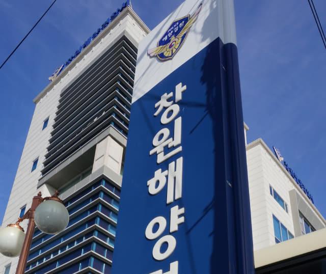 경남신문 자료사진.